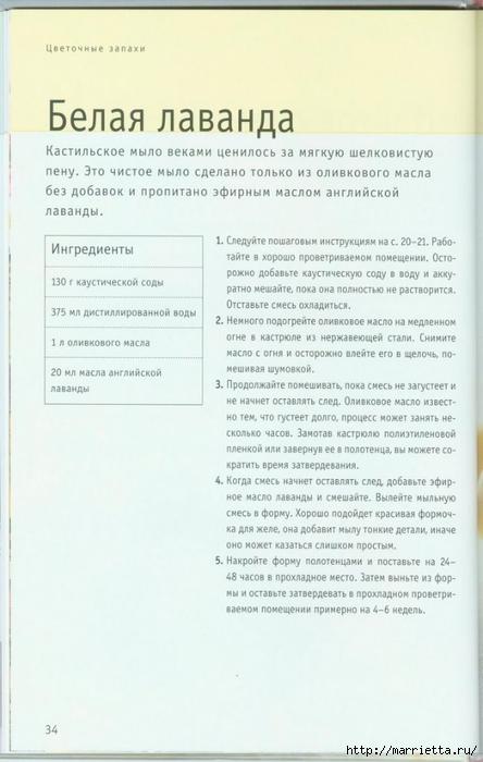 Книга Линды Гэмблин МЫЛО РУЧНОЙ РАБОТЫ (23) (444x700, 179Kb)