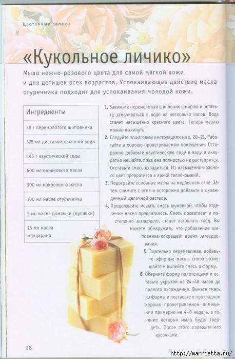 Книга Линды Гэмблин МЫЛО РУЧНОЙ РАБОТЫ (27) (458x700, 223Kb)