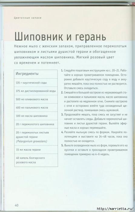 Книга Линды Гэмблин МЫЛО РУЧНОЙ РАБОТЫ (29) (446x700, 183Kb)
