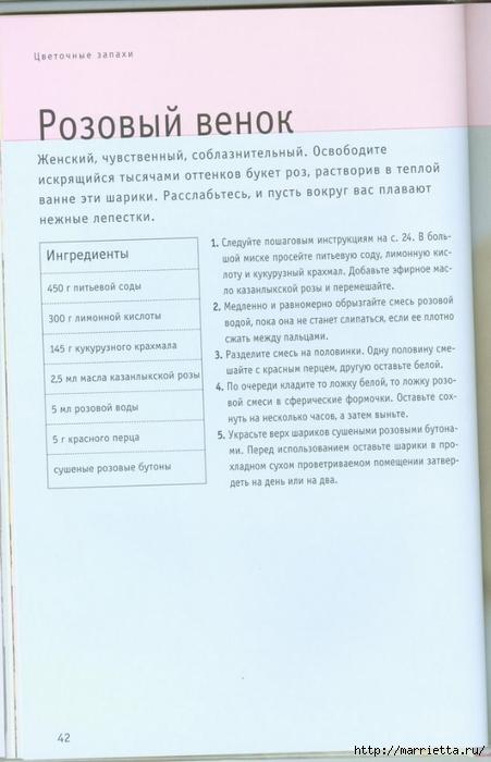 Книга Линды Гэмблин МЫЛО РУЧНОЙ РАБОТЫ (31) (451x700, 168Kb)