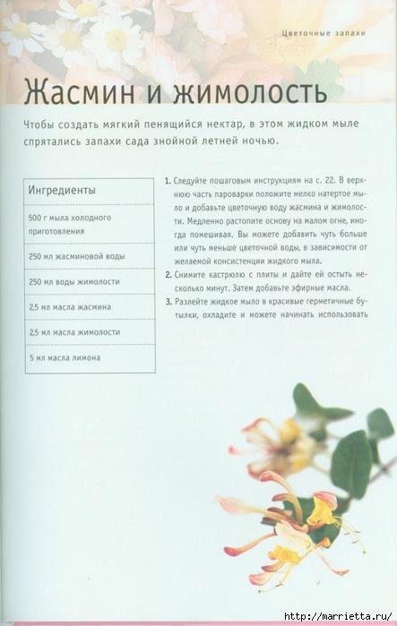 Книга Линды Гэмблин МЫЛО РУЧНОЙ РАБОТЫ (34) (443x700, 174Kb)