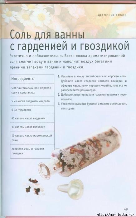 Книга Линды Гэмблин МЫЛО РУЧНОЙ РАБОТЫ (38) (436x700, 186Kb)