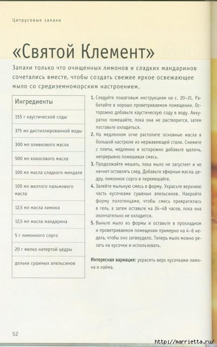 Книга Линды Гэмблин МЫЛО РУЧНОЙ РАБОТЫ (40) (438x700, 189Kb)