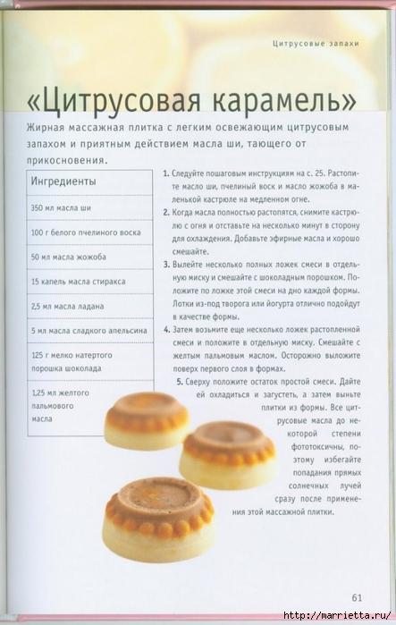 Книга Линды Гэмблин МЫЛО РУЧНОЙ РАБОТЫ (49) (443x700, 200Kb)