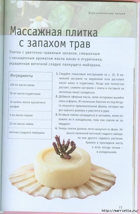 Книга Линды Гэмблин МЫЛО РУЧНОЙ РАБОТЫ (60) (460x700, 215Kb)