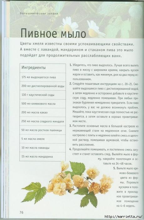 Книга Линды Гэмблин МЫЛО РУЧНОЙ РАБОТЫ (63) (460x700, 232Kb)