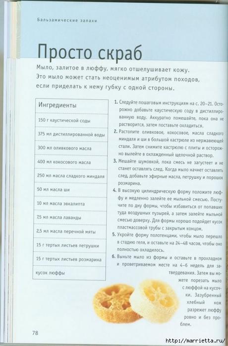 Книга Линды Гэмблин МЫЛО РУЧНОЙ РАБОТЫ (65) (460x700, 214Kb)
