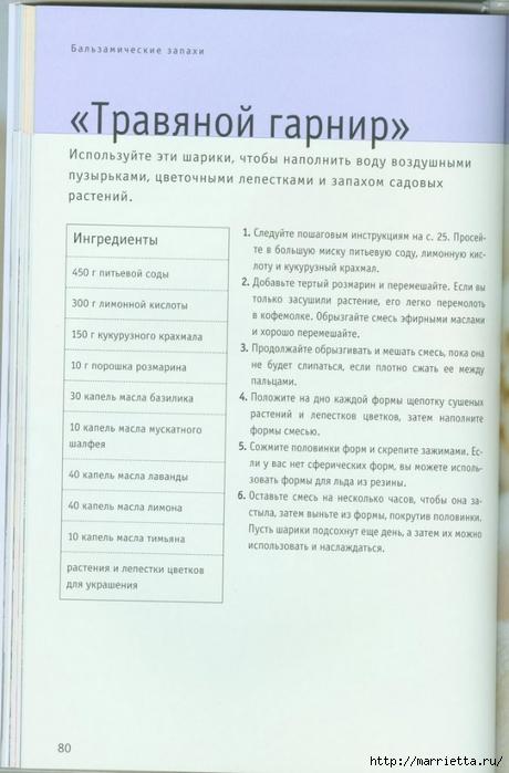 Книга Линды Гэмблин МЫЛО РУЧНОЙ РАБОТЫ (67) (460x700, 184Kb)