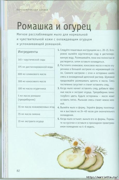 Книга Линды Гэмблин МЫЛО РУЧНОЙ РАБОТЫ (69) (460x700, 213Kb)