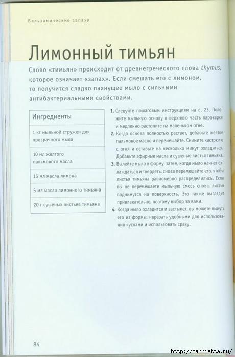 Книга Линды Гэмблин МЫЛО РУЧНОЙ РАБОТЫ (71) (460x700, 170Kb)