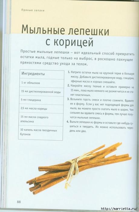 Книга Линды Гэмблин МЫЛО РУЧНОЙ РАБОТЫ (74) (460x700, 185Kb)