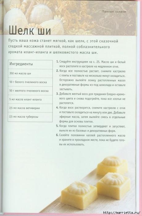 Книга Линды Гэмблин МЫЛО РУЧНОЙ РАБОТЫ (85) (460x700, 201Kb)