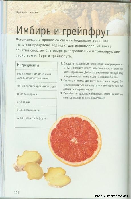 Книга Линды Гэмблин МЫЛО РУЧНОЙ РАБОТЫ (88) (460x700, 210Kb)