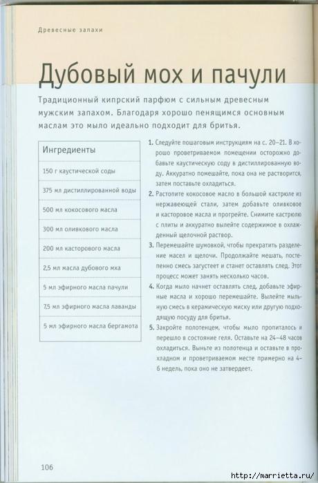 Книга Линды Гэмблин МЫЛО РУЧНОЙ РАБОТЫ (90) (460x700, 195Kb)
