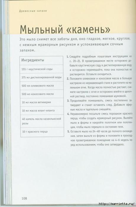 Книга Линды Гэмблин МЫЛО РУЧНОЙ РАБОТЫ (92) (460x700, 181Kb)