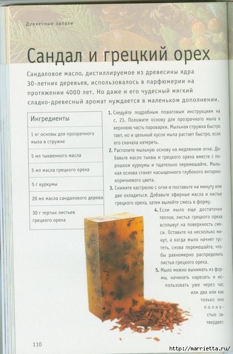 Книга Линды Гэмблин МЫЛО РУЧНОЙ РАБОТЫ (94) (460x700, 226Kb)