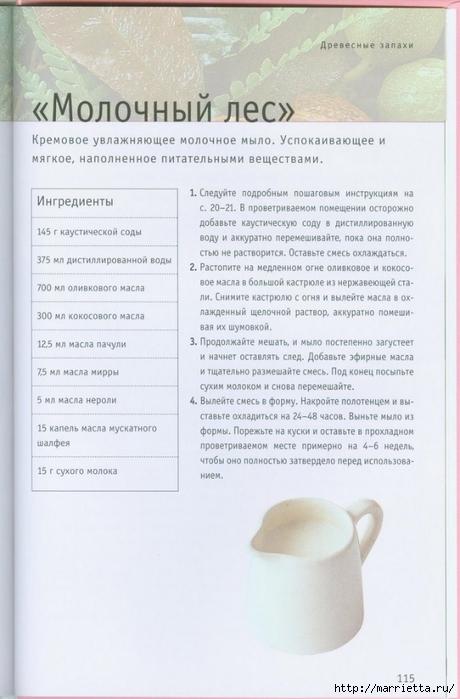 Книга Линды Гэмблин МЫЛО РУЧНОЙ РАБОТЫ (99) (460x700, 199Kb)