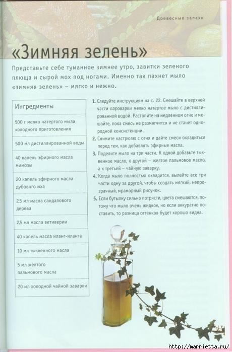 Книга Линды Гэмблин МЫЛО РУЧНОЙ РАБОТЫ (105) (460x700, 209Kb)