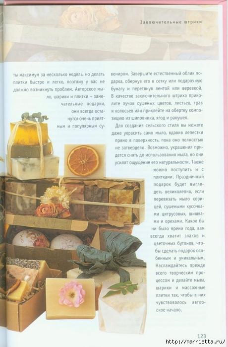 Книга Линды Гэмблин МЫЛО РУЧНОЙ РАБОТЫ (107) (460x700, 228Kb)