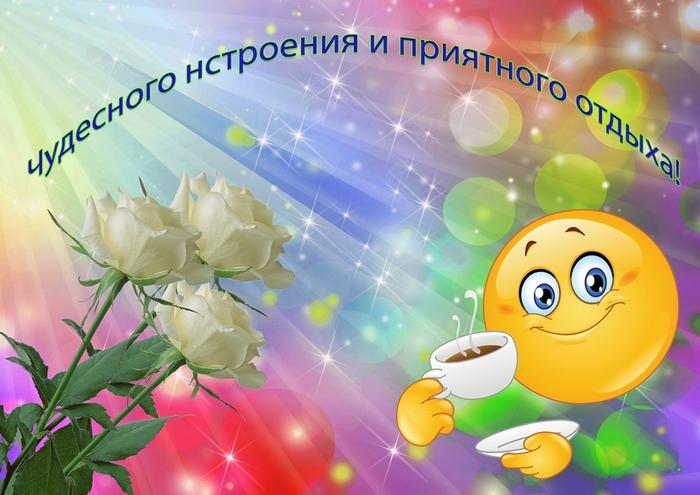 http://img0.liveinternet.ru/images/attach/c/9/107/904/107904804_CHudesnogo_nastroeniya_i_priyatnogo_otduyha.jpg
