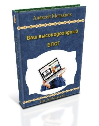 Создать блог для заработка в интернете/3479580_blogmoneybest (323x410, 76Kb)