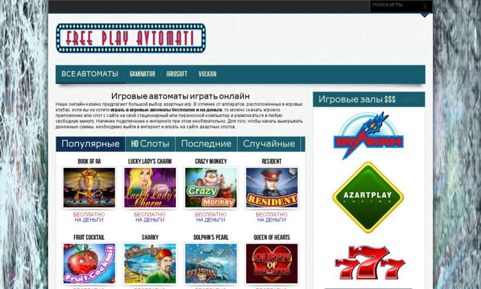 3899041_freeplayavtomati_com (700x420, 423Kb)