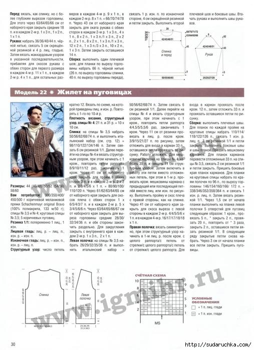 Вязание спицами для женщин » Вязание спицами, крючком 97