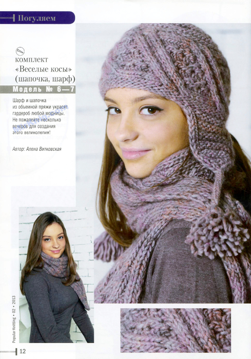 MirKnig.com_Popular Knitting №2 2013_Страница_13 (489x700, 394Kb)