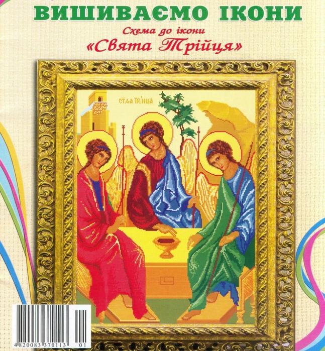 """Икона """"Святая Троица"""". Вышивка"""
