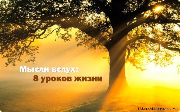 5239983_misli_vslyh (593x370, 197Kb)