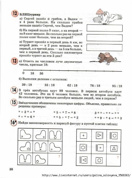 Гдз По Математике 1 Класс Петерсон Рабочая Тетрадь Стр 63