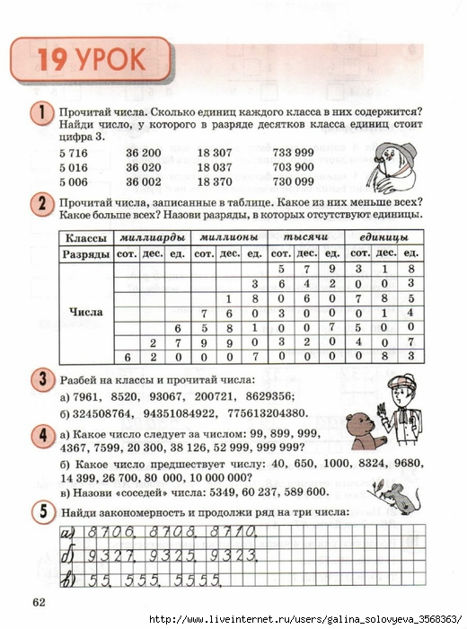 Гдз по Математике 5 Класс Петерсон 5 Класс