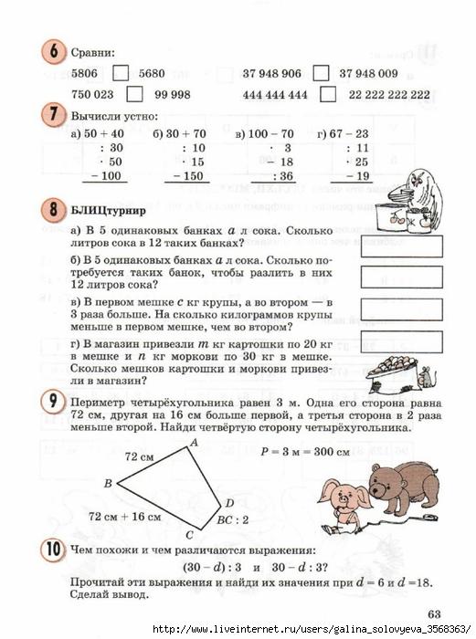 Решебник по математике 4 класс (1,2,3 часть)