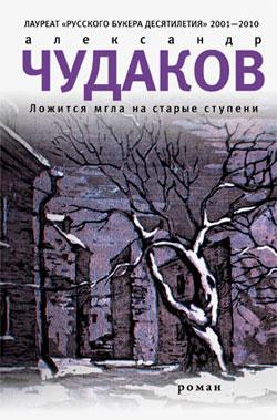 AChudakov-Lmnsstup-cover-skan (250x379, 38Kb)