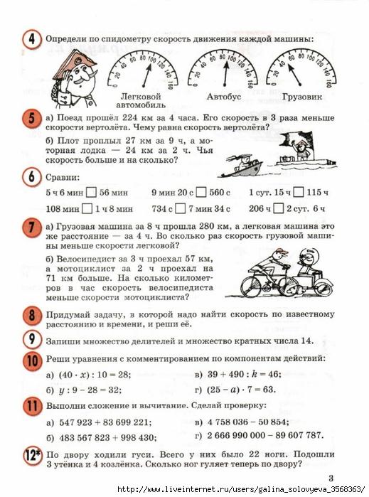 класс учебник л г математике часть петерсон 4 3 по класс гдз 3