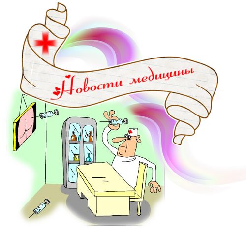 4315980_novosti_medicini (500x470, 285Kb)