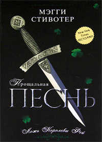 1386783200_Meggi_Stivoter__Proschalnaya_pesn_Lozh_Korolevy_Fej (200x277, 27Kb)