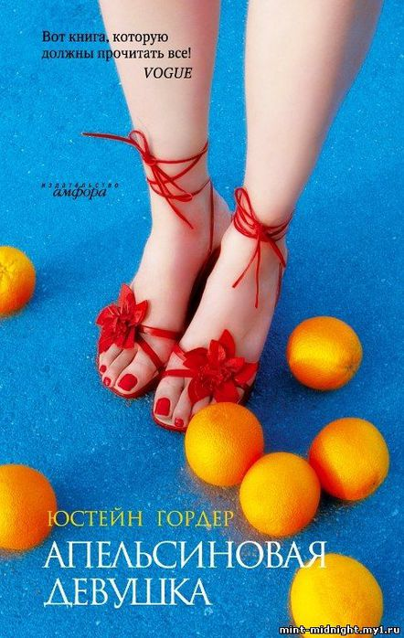 Апельсиновая_девушка (442x700, 70Kb)