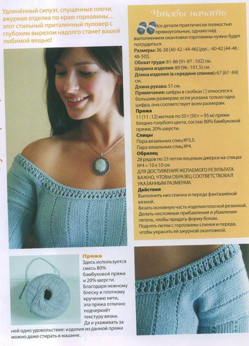 Вязание Красиво и легко № 84 2013_8 (520x700, 524Kb)