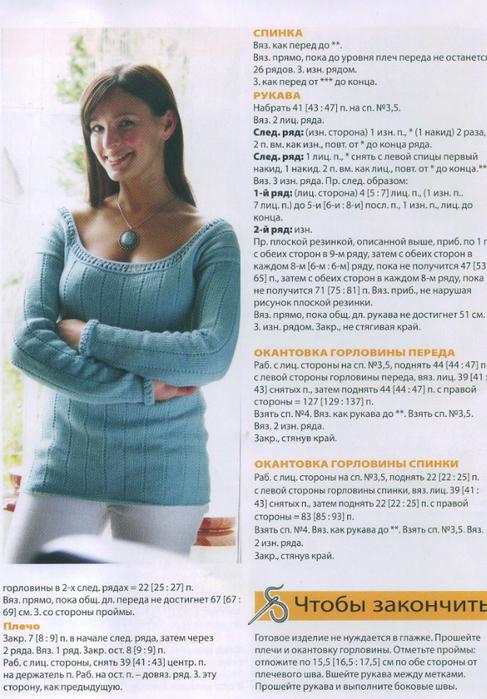 Вязание Красиво и легко № 84 2013_10 (520x700, 429Kb)