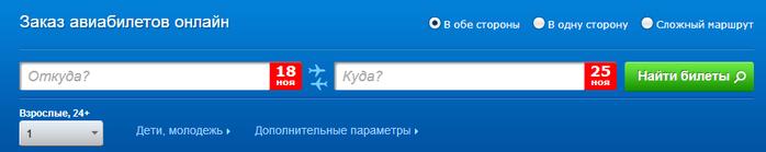 заказ авиабилетов через интернет (2) (700x139, 33Kb)