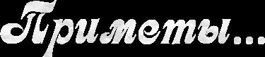 4maf.ru_pisec_2013.12.12_17-57-52_52a9acc42555f (375x81, 15Kb)