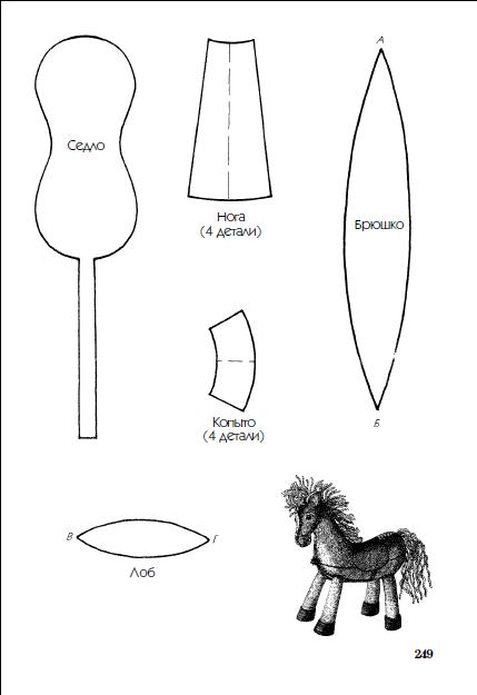 Сшить седло для игрушечной лошади своими руками