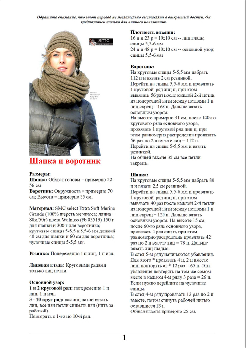 golovnoj_ubor_33_1 (495x700, 279Kb)
