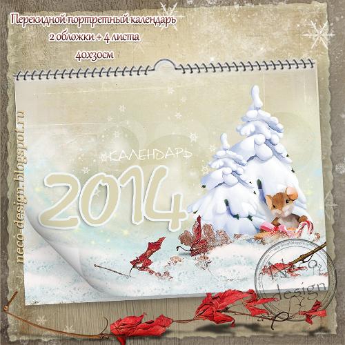 1386953039_kalendar__sezonnuyy_perekidnoy (500x500, 334Kb)