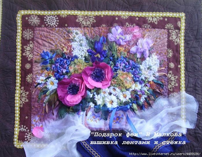 панно подарок феи в ноябре 005 (700x543, 412Kb)