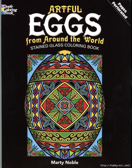 artfull-egg001 (550x700, 381Kb)