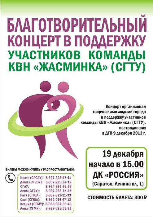 Благотворительный концерт в поддержку участников команды КВН 'Жасминка'
