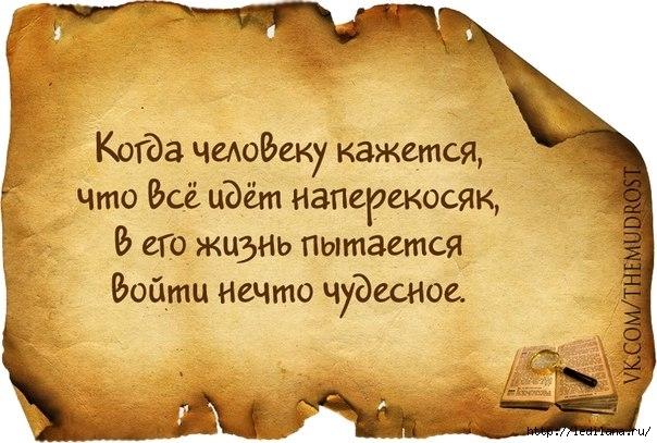 104386204_Pisma_mudrosti39 (604x407, 175Kb)