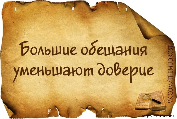 104386200_Pisma_mudrosti44 (604x407, 169Kb)